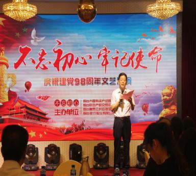 携手增情谊 未来共发展必威Ios公司与必威Ios银行奇山支行联合举办庆祝建党98周年主题活动